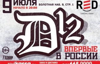 D12 выступят в Москве 9 июля 2015 года