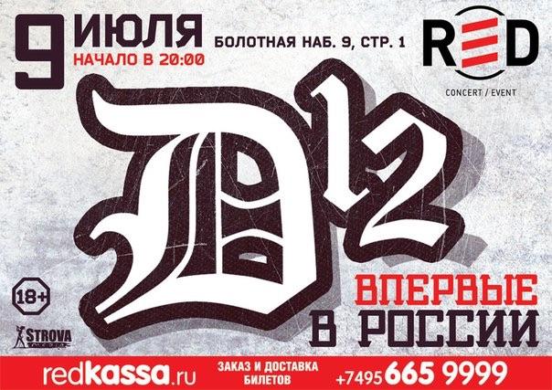 D12 в Москве