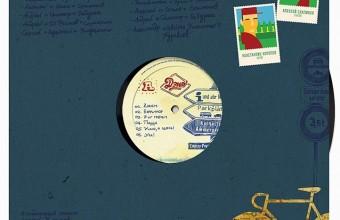 Компиляция треков Дэцо и Братья Улыбайте выйдет на виниловых пластинках