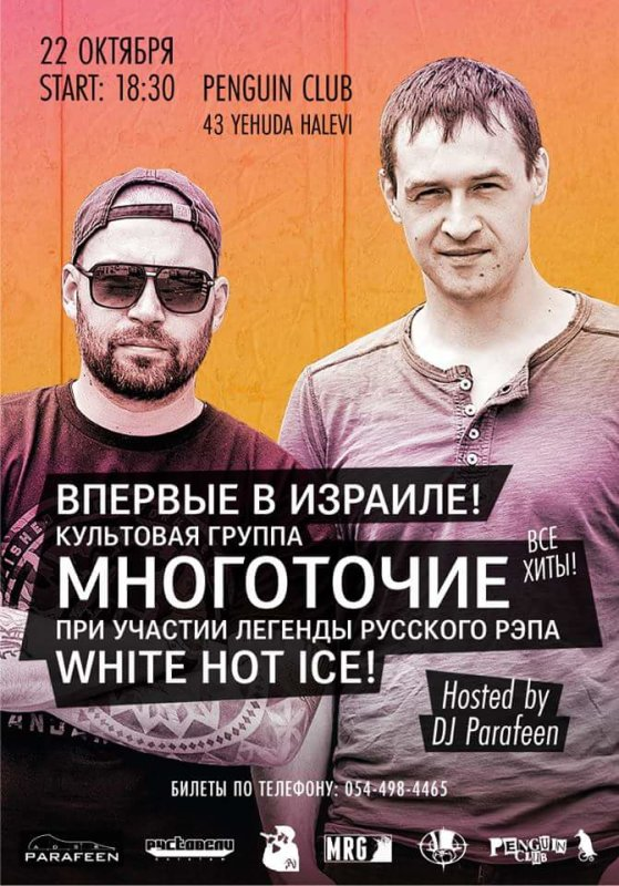 РУСТАВЕЛИ/МНОГОТОЧИЕ и WHITE HOT ICE в Тель-Авиве
