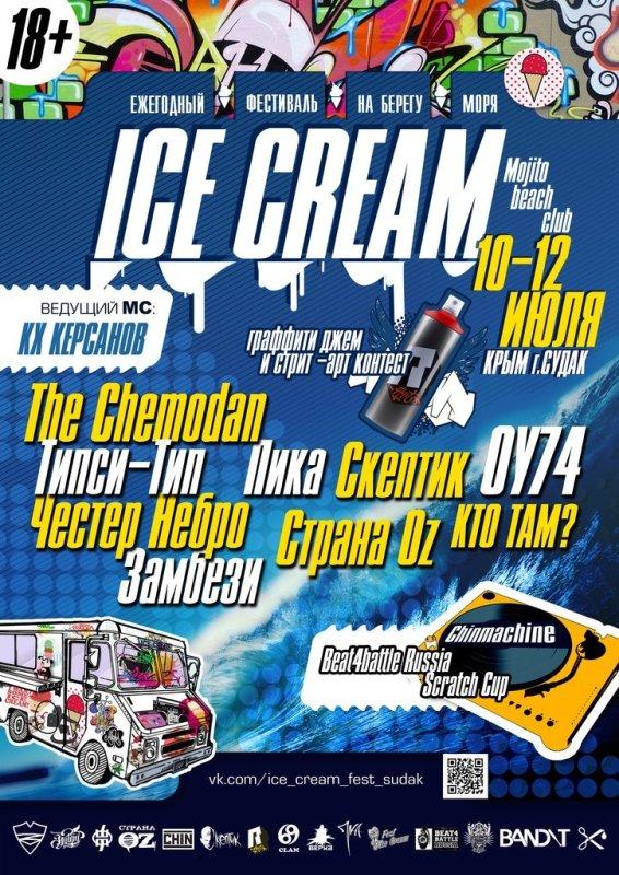 ICE CREAM FEST (Типси Тип, The Chemodan, ОУ-74,…)