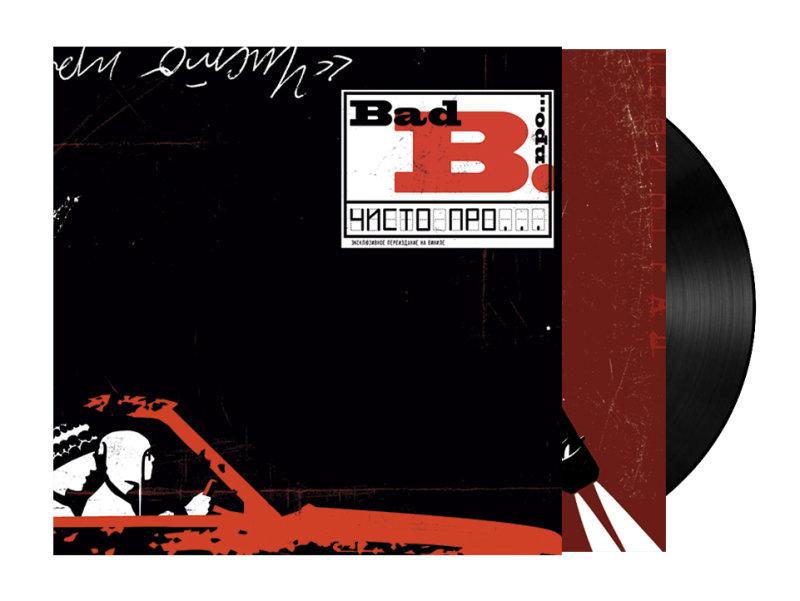 Новый винил от BadBalance — «BadB. ПРО… — Чисто ПРО…»