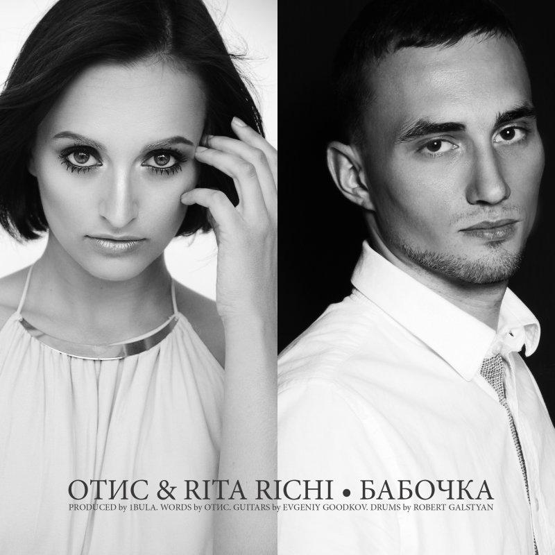 Краснодар: ОТИС И RITA RICHI представляют новый сингл БАБОЧКА