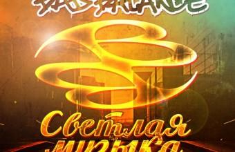 Сборник – Bad Balance «Светлая музыка»