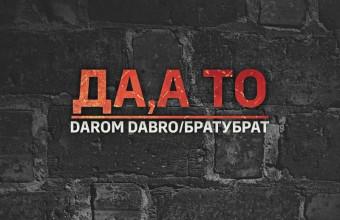 DAROM DABRO и его совместный трек с дуэтом БратуБрат