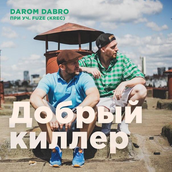 DAROM DABRO и Fuze из группы Krec заказали свою премьеру «Доброму киллеру».