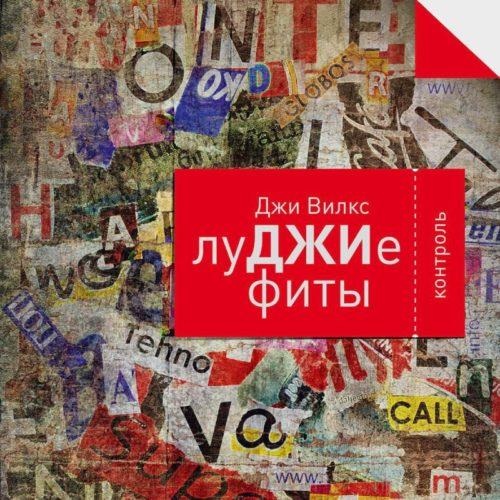 Джи Вилкс «Луджие фиты» (2015)
