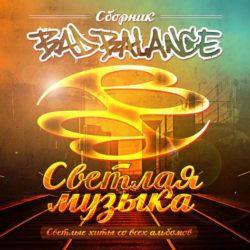 Позитивный летний сборник Bad Balance «Светлая музыка» теперь можно послушать и приобрести