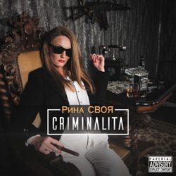 Рецензия на альбом Рины СВОЯ «CRIMINALITA»