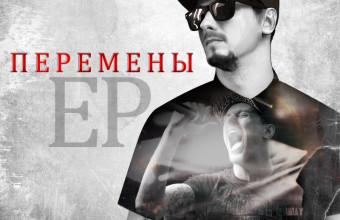 EP_пЕРемены_A