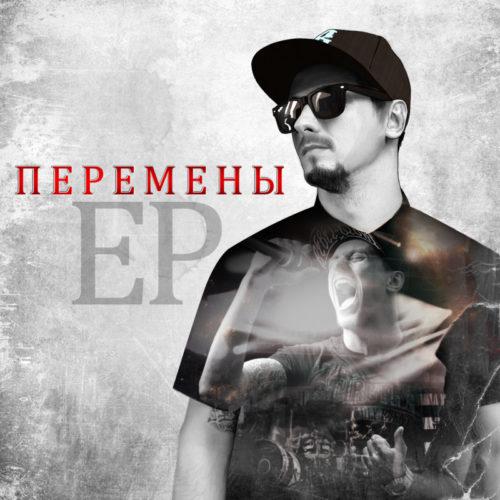 Свежий EP украинского исполнителя Scratch Solo