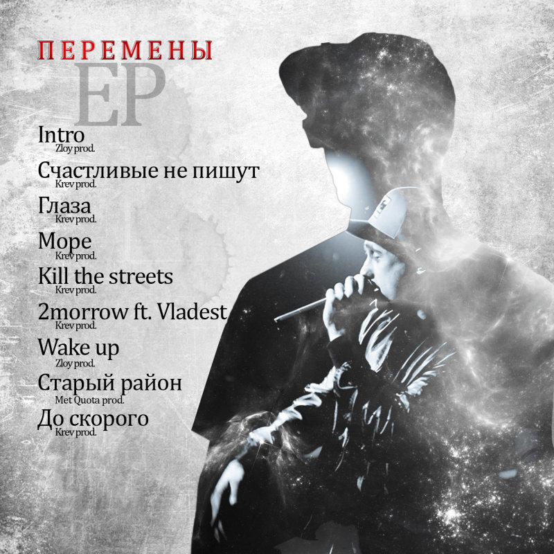 EP_пЕРемены_B