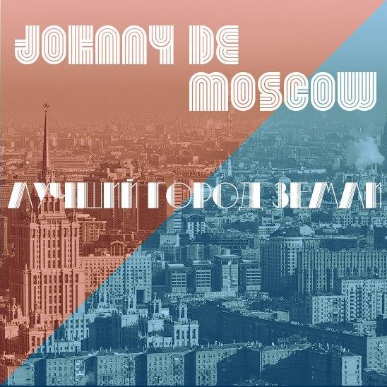 Лучший город земли, именно так представляет Москву исполнитель Johnny De Moscow