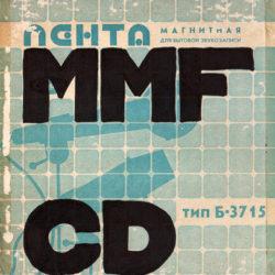 Участник группы «Танок на Майдані Конго» Александр «Фоззи» Сидоренко обнародовал «CD» — альбом сольного проекта MetaMoreFozzey. Последний?