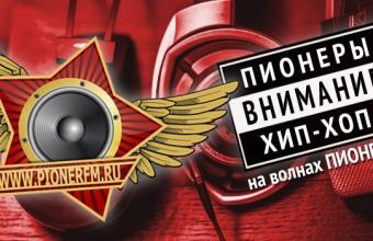 Пионеры Хип-Хопа. Выпуск 4.