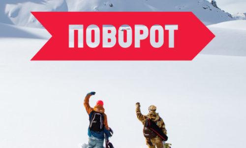 Кульминация российского сноуборда: выходит фильм «Turn» («Поворот»)