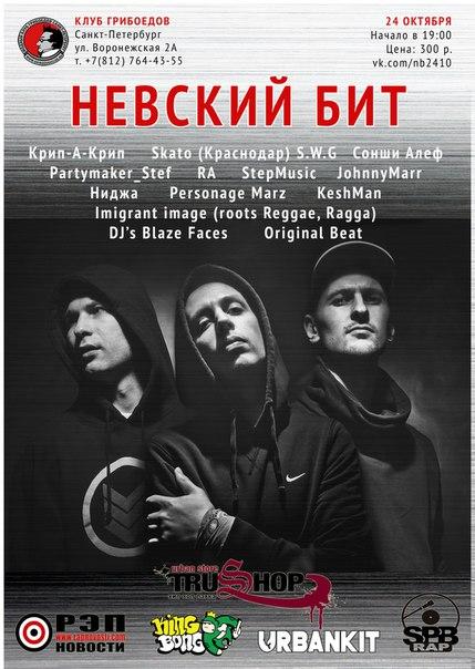 24.10.2015   Невский Бит в клубе «Грибоедов»