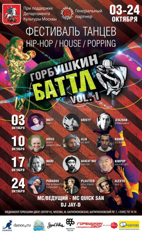 Танцы: Горбушкин Баттл