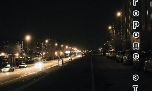 Рецензия на альбом Эсхила «В городе этом»