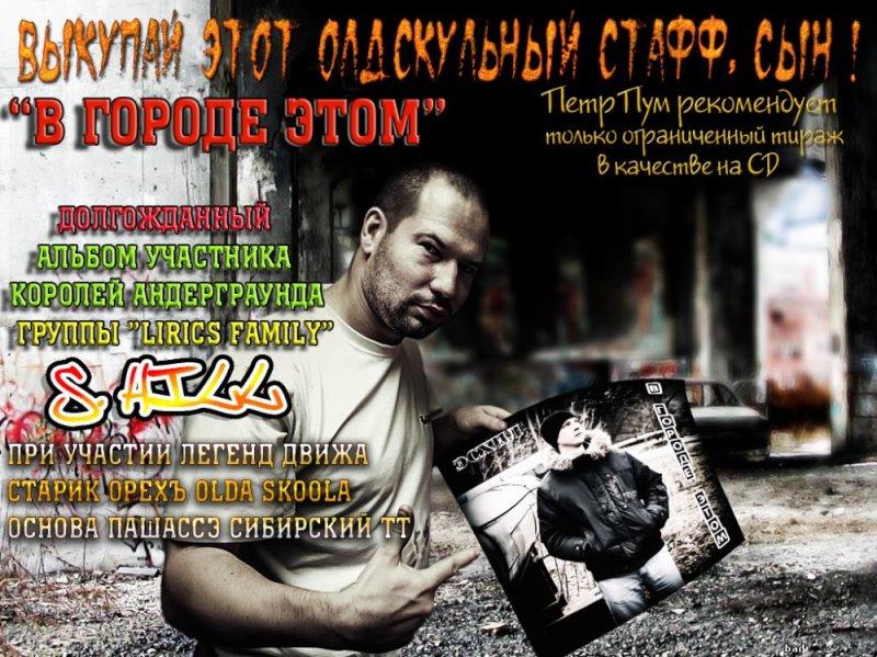 Постер от троллей с Hip-Hop.Ru