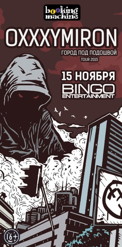 OXXXYMIRON :: Киев :: BINGO