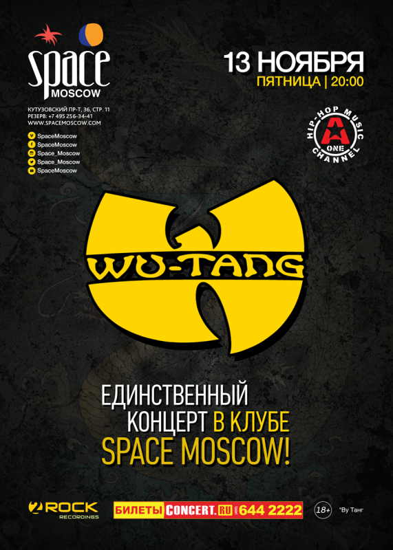 WU-TANG CLAN || SPACE MOSCOW
