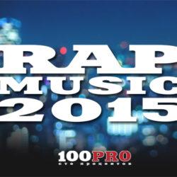 Голосование за претендентов на Ежегодный Международный Фестиваль Rap Music 2015