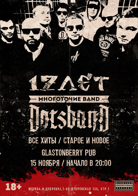 Москва: 17 лет DFR — МНОГОТОЧИЕ BAND в Glastonberry Pub