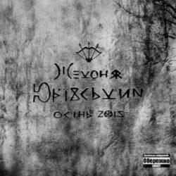 Жеконя Юр'ївський «Осінь 2015»