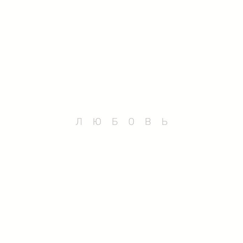 Пыль «Любовь» (2015)