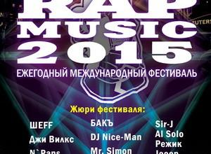 ШЕFF и Al Solo — видеоприглашение на Фестиваль Rap Music — 2015