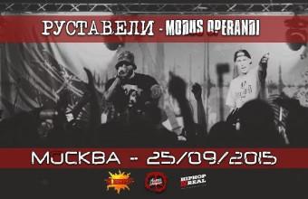 Премьера: видео с презентации альбома Руставели в Москве