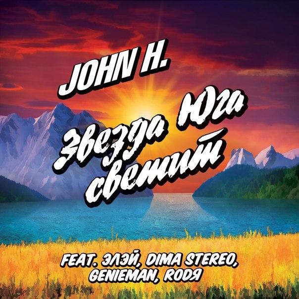 Позитивное G-Funk звучание с юга России: JOHN H. «Звезда Юга светит»
