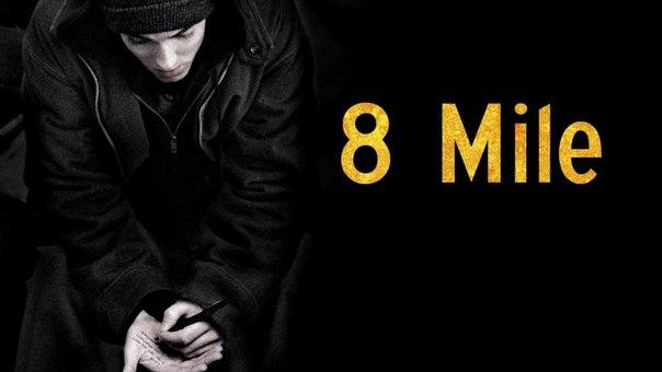 Прошло 13 лет с тех пор как вышел фильм «8 Миля». Создатели фильма решили добавить один дополнительный баттл, чтобы «сохранить мораль».