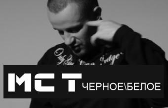 Премьера клипа: МС Т — Черное\Белое