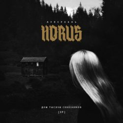 Horus — Дом тысячи сквозняков (EP)
