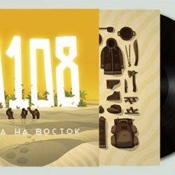 Альбом DA-108 — «Дорога На Восток» будет издан на виниле