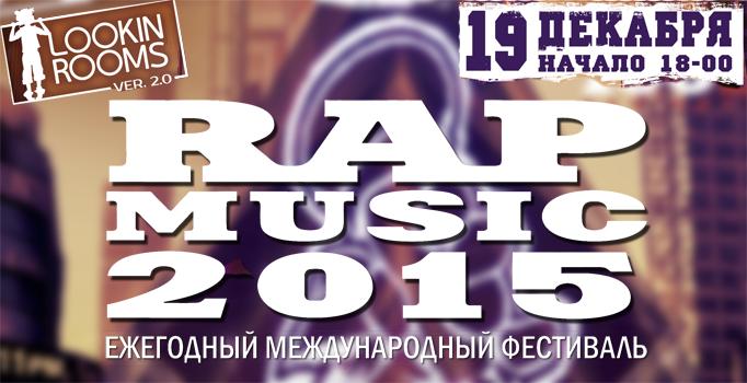 Результаты голосования на Rap Music 2015