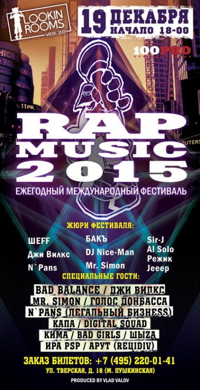 Rap Music 2015