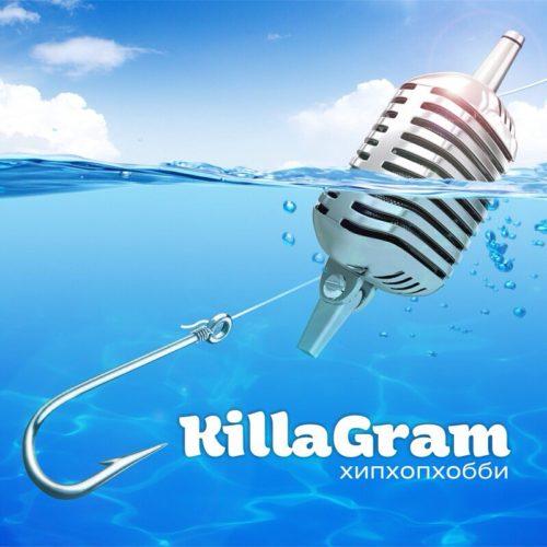 KillaGram — ХипХопХобби (2015)
