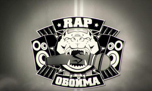 Rap Обойма #92