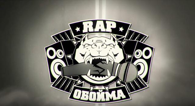 Rap Обойма #93
