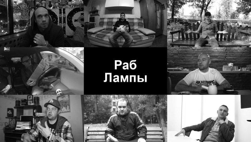 Трейлер фильма «Раб Лампы» 2016