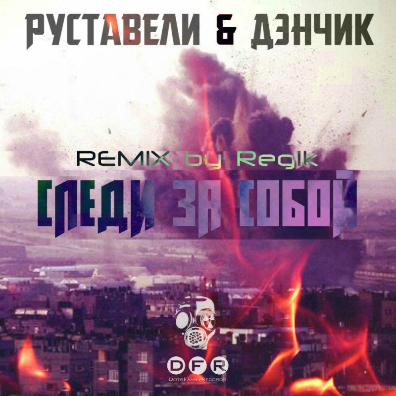 Cаунд-продюсер из Минска — Reg1k представляет ремикс на трек Руставели «Следи за собой»