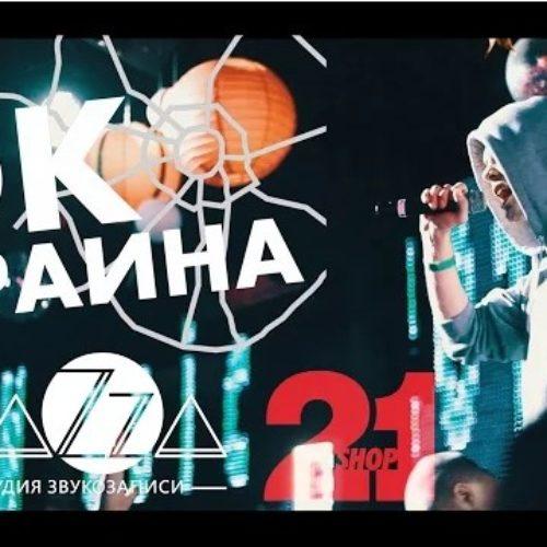 ОКраина — Rap music 2015 Life Day