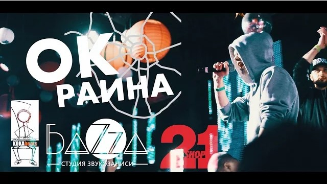 ОКраина — Rap music 2015 Life Day