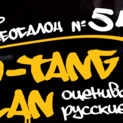 Inspectah Deck и Masta Killa из Wu-Tang Clan посмотрели русские клипы в программе MAXIM — «Видеосалон»