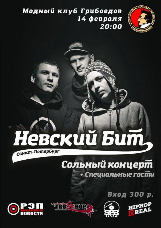 14.02.2016 | Невский Бит в клубе «Грибоедов»