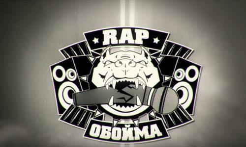 Rap Обойма#95