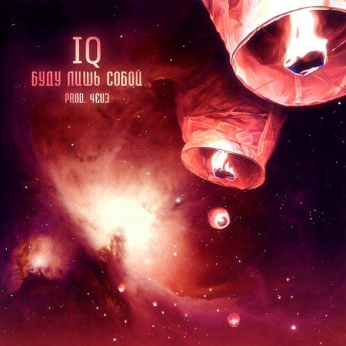 IQ представил первый сингл с готовящегося сольного альбома